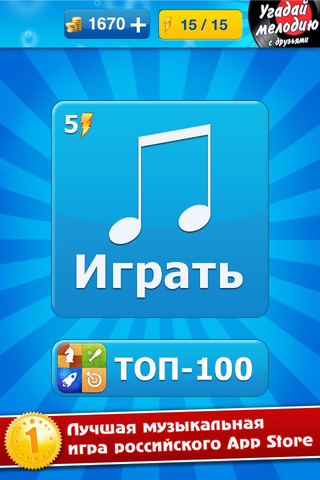 Программа для - iPhone 5. Игра Угадай мелодию на вашем iPhone. Приложение