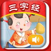 iReading - 三字经
